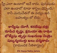 Hindu Quotes, Telugu Inspirational Quotes, Morning Inspirational Quotes, Spiritual Quotes, Vedic Mantras, Hindu Mantras, Devotional Quotes, Daily Devotional, Hindu Vedas