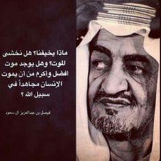 لن يولد مثله ابدا .. ملك فيصل بن عبدالعزيز ❤️❤️❤️❤️
