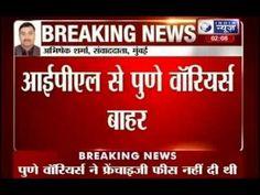 BCCI terminates Sahara Pune Warriors from IPL - India News