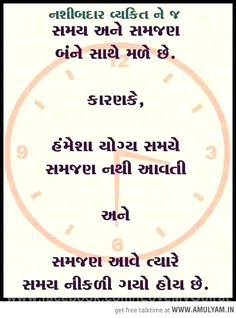 Upload humourous content that makes everyone smile or get inspired and get free mobile recharge. Dosti Quotes, Best Positive Quotes, Motivational Quotes, Inspirational Quotes, Gujarati Quotes, Life Lessons, Periodic Table, Life Quotes, Positivity