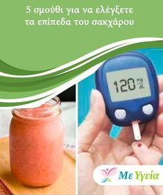 5 σμούθι για να ελέγξετε τα επίπεδα του σακχάρου  Τα επίπεδα του σακχάρου είναιμία από τις αντιδράσεις του σώματός σας όταν δεν παράγετε αρκετή ινσουλίνη. Cooking Timer, Fitbit, Smoothies, Health, Diet, Smoothie, Health Care, Salud