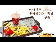 미니어쳐 점토 콜라컵 & 감자튀김 만들기 Miniature Cola & French Fries - YouTube
