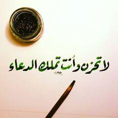 «لا تحزن وأنت تملك الدعاء، don't be sad and you own prayer»، خط الرقعة، خط عربي،ruqaa Arabic font