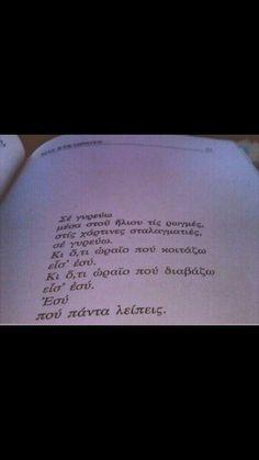 Greek, Cards Against Humanity, Greek Language, Greece