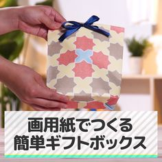 Joshua saved to posts「手づくりラッピングでギフトを贈. Paper Flowers Diy, Diy Paper, Paper Crafts, Diy Arts And Crafts, Fun Crafts, Crafts For Kids, Diy Gift Box, Diy Box, Gift Tags