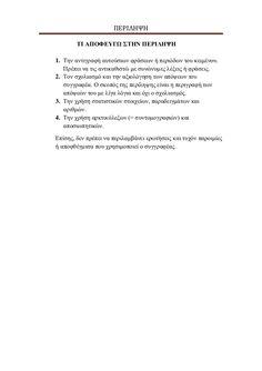ΠΕΡΙΛΗΨΗ ΣΙ ΑΠΟΦΕΤΓΩ ΣΗΝ ΠΕΡΙΛΗΨΗ 1. Τελ αληηγξαθή απηνύζησλ θξάζεσλ ή πεξηόδσλ ηνπ θεηκέλνπ. Πξέπεη λα ηηο αληηθαζηζηώ κ... Homeschool, Projects To Try, English, Wall Art, English Language, Homeschooling, Wall Decor