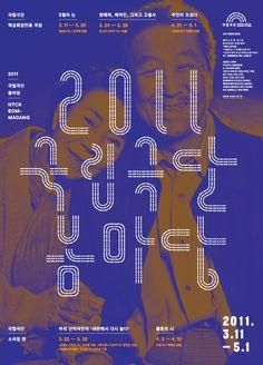 국립극장 포스터 - Google 검색 Typography Poster, Typography Design, Logo Design, Graphic Design, Lettering, Korean Design, Typo Logo, Book Design Layout, Name Design