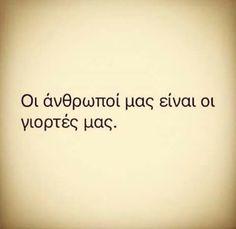Η μεγαλύτερη γιορτή. Movie Quotes, Life Quotes, Favorite Quotes, Best Quotes, Greek Words, Greek Quotes, Love Words, Word Porn, Quotations
