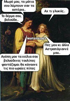Αχχχ τι γλυκός Ancient Memes, Greek Quotes, Funny Photos, Languages, More Fun, Haha, Death, Jokes, Outdoors