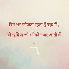 Catch me for Mothers Love Quotes, Daughter Quotes, Mother Quotes, Inspirational Quotes In Hindi, Best Quotes, Motivational Quotes, Maa Quotes, Life Quotes, Hindi Qoutes