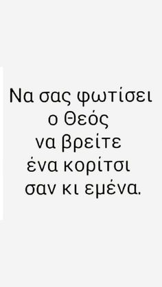 Funny Quotes, Life Quotes, Funny Greek, Greek Quotes, Greeks, Laugh Out Loud, Funny Shit, Laughing, Jokes