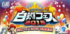 コロプラ、『白猫プロジェクト』1周年記念イベント「白猫フェス2015」は8月8日にディファ有明にて開催! | Social Game Info