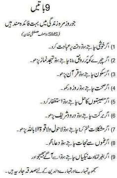 Points of wisedom. Duaa Islam, Islam Hadith, Allah Islam, Islam Quran, Alhamdulillah, Islamic Love Quotes, Islamic Inspirational Quotes, Muslim Quotes, Religious Quotes