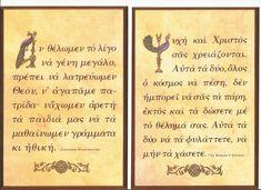 ΜΑΚΡΥΓΙΑΝΝΗΣ - ΠΑΤΡΟ ΚΟΣΜΑΣ Greek Quotes, Christianity, Kai, Chicken