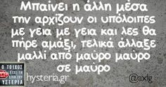 .. Funny Images, Funny Pictures, Funny Pics, Best Quotes, Funny Quotes, Greek Quotes, The Funny, Kai, Jokes