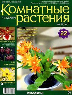Комнатные и садовые растения от А до Я № 22 (2014)