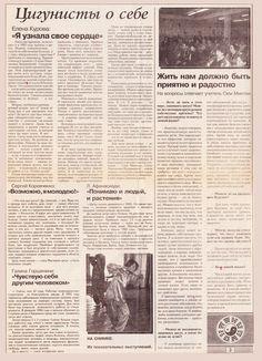 """Специальный выпуск газеты """"Екатеринбургская неделя"""" июнь 1996 года (часть 3)"""