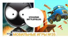 Во что поиграть? Мобильные игры №35 - Stickman Battlefields, Dawn of Steel