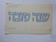 US $9.99 Used in Collectibles, Religion & Spirituality, Judaism