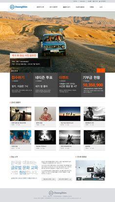 2013 청심공모전 Website