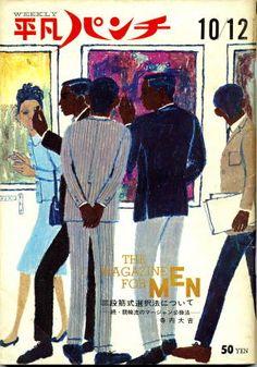 廃刊・休刊雑誌を語るトピ Magazine Japan, Ivy Style, Book Jacket, The New Yorker, Vintage Art, Pop Culture, Nostalgia, Japanese, Draw