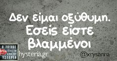 Funny Greek Quotes, Sarcastic Quotes, Street Quotes, Funny Statuses, Greek Words, Funny Moments, Wisdom Quotes, Funny Photos, Picture Quotes