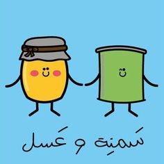 سمنه و عسل :*