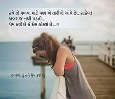 65 Best sonu images in 2016 | Gujarati quotes, Gujarati