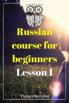 Russian course for beginners. A1- Lesson 1 - Fluency Spot Russian course for beginners, learn Russian step by step, start with the conjugation Learn Russian languages   learn Russian alphabet   learn Russian grammar   learn Russian words   learn Russian kids   Learn the Russian language   Learn Russian/Учить По-русский   Learn Russian Grammar  russian alphabet   Anki russian   alphabet learning   russian alphabet letters