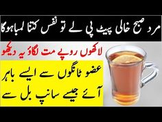 Ginger Benefits, Tea Benefits, Men Health Tips, Health And Beauty Tips, King And Queen Pictures, Ginger Tea, Desi, Herbalism