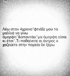ynn.io . Untitled greek quotes