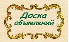 доска объявлений: 34 тыс изображений найдено в Яндекс.Картинках