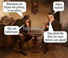 Top Memes, Funny Memes, Jokes, Ancient Memes, Funny Greek Quotes, Im Single, People Talk, Just For Laughs, Wallpaper Quotes