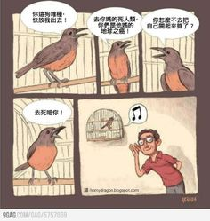 籠中鳥 (OnQ)