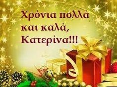 ευχες για ονομαστικη γιορτη φιλης - Αναζήτηση Google Happy Name Day Wishes, Happy Birthday Wishes, Cellphone Wallpaper, Special Occasion, Life Quotes, Names, Drink, Signs, Christmas