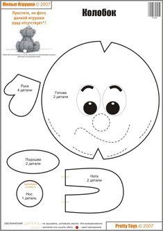 Колобок. How to make Kolobok Toy