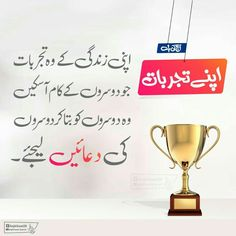 Urdu Quotes, Place Cards, Place Card Holders