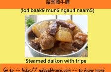 Cantonese Dish – secret recipes :Steamed daikon with tripe