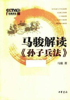 """年份:2015, 简介:《 #孙子兵法 》,它诞生于2500年前的 #春秋时代 ,是中国现存最早的兵书,也是世界上最早的军事著作,被誉为"""" #兵书之首 """"、"""" ##兵学圣典 """";它虽然只有短短的六千字左右,却蕴含了极为深刻的谋略与智慧;它不仅是历代军事家用于指导战争实践的必读之书,它的基本原则早已经渗透到商业竞争、企业管理、体育竞赛、外交谈判等多个领域。  #百家讲坛  #LectureRoom #TheArtOfWar"""