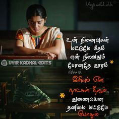 Love Song Quotes, Tamil Love Quotes, Love Husband Quotes, Sweet Quotes, Real Quotes, Love Quotes For Him, Movie Quotes, Picture Quotes, Life Quotes