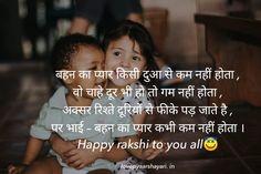 shayari,Hindi shayari on raksha bandhan, रक्षा बंधन शायरी, images on raksha bandhan, bhai behen ki shayari, bhai behen hindi quotes, भाई बहन हिंदी शायरी #rakshabandhan #raksha #bandhan #bhai #behen #rakhi #festival #hindiquotes #happyrakshabandhan Raksha Bandhan Shayari, Rakhi Festival, Happy Rakshabandhan, Romantic Shayari, Beautiful Love, Hindi Quotes
