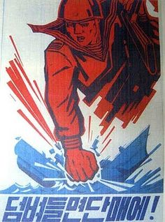 """We Will Smash You with a Single Blow if You Attack."" North Korean poster."