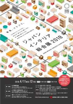 ジャパンインテリア総合展2018|日本一の家具産地 | 協同組合福岡・大川家具工業会 Game Design, Layout Design, Brochure Design, Branding Design, Graphic Illustration, Graphic Art, Japan Interior, Flyer And Poster Design, Isometric Design