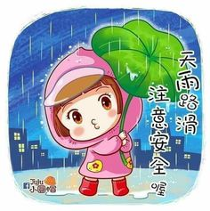 Morning Greeting, Good Morning, Cool Pictures, Chibi, Chinese Quotes, Anime, Weather, Buen Dia, Bonjour