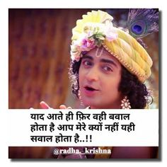 Radha Krishna Love Quotes, Radha Krishna Images, Radha Krishna Photo, Radhe Krishna, Bollywood Love Quotes, Quotes For Your Crush, Friendship Quotes In Hindi, Lord Krishna Wallpapers, Vedic Mantras