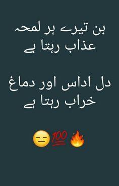 Love Poetry Images, Love Romantic Poetry, Poetry Quotes In Urdu, Best Urdu Poetry Images, Love Poetry Urdu, Urdu Quotes, Qoutes, Soul Poetry, Poetry Pic