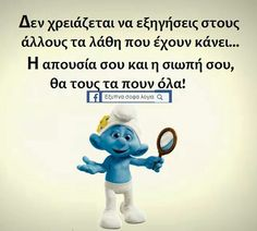 Words Quotes, Sayings, Smart Quotes, Special Words, Greek Quotes, Nice, Memes, Quotes, Lyrics