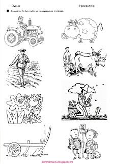 Ελένη Μαμανού: Φύλλα Εργασίας για το Όργωμα - Σπορά Do A Dot, Greek Language, Agriculture Farming, Sky Sea, Spring Crafts, Coloring Pages, Kindergarten, Preschool, Teaching