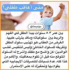 #تربية_الطفل
