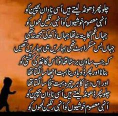 Urdu Poetry.